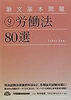 論文基本問題〈9〉労働法80選