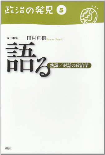 政治の発見 第5巻 語る (政治の発見 第 5巻)の詳細を見る
