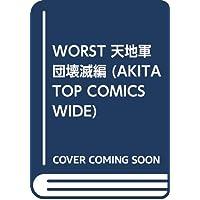 WORST 天地軍団壊滅編 (AKITA TOP COMICS WIDE)