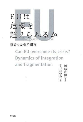 EUは危機を超えられるか:統合と分裂の相克