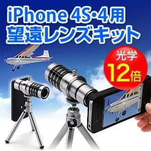 サンワダイレクト iPhone4カメラキット 望遠レンズ iPhone4S 対応 光学12倍 スタンド付 400-CAM009