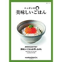 ハーモニック グルメカタログ ニッポンの美味しいごはん 彩り いろどり 【クリスマスラッピング】大切な方へのX'masプレゼントに