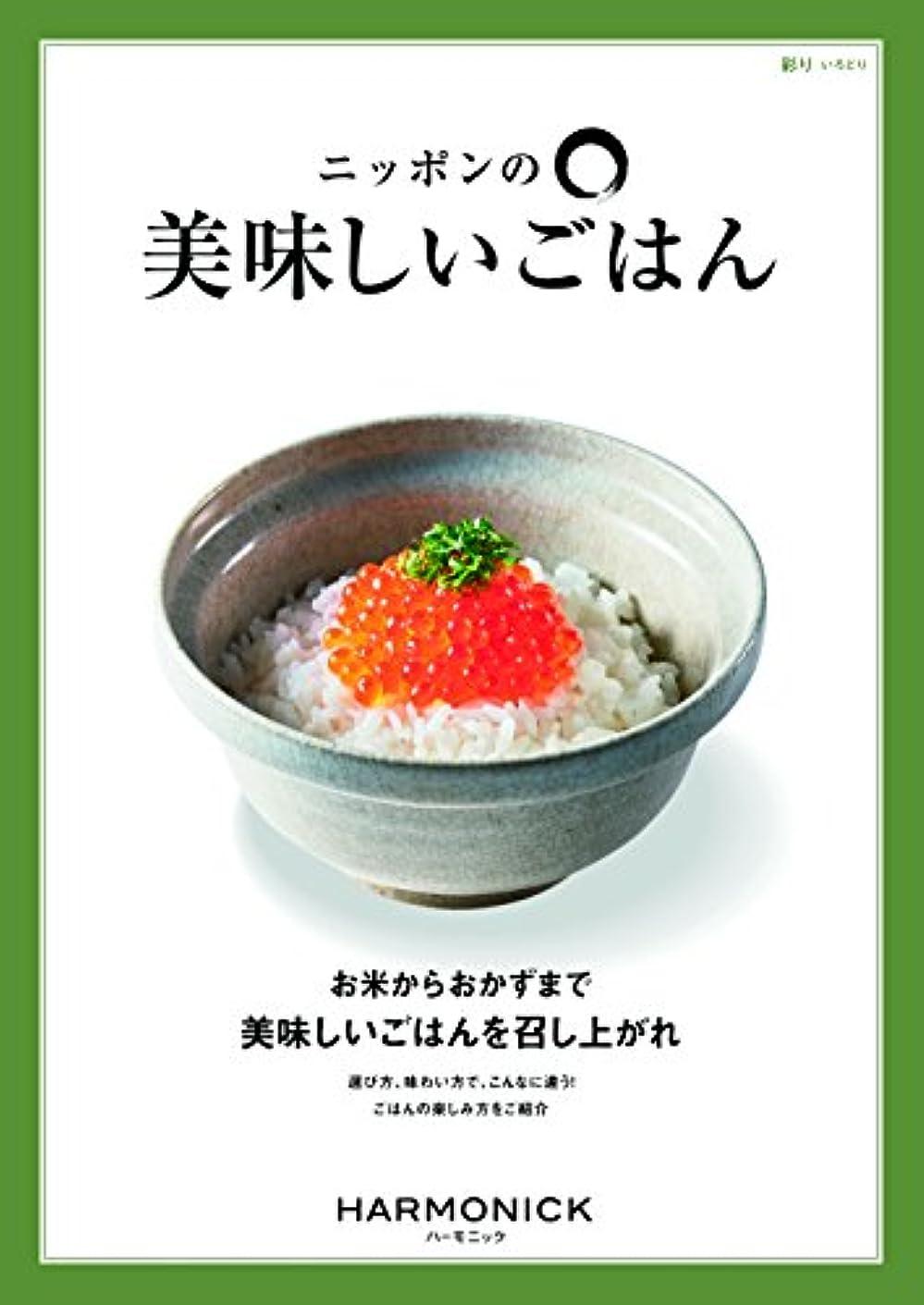 コロニアルクローン血統ハーモニック グルメカタログ ニッポンの美味しいごはん 彩り いろどり