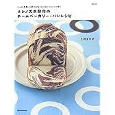 ホシノ天然酵母のホームベーカリー・パンレシピ―じっくり発酵、小麦の旨味を引き出しておいしく焼く (MARBLE BOOKS―daily made)