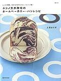 ホシノ天然酵母のホームベーカリー・パンレシピ―じっくり発酵、小麦の旨味を引き出しておいしく焼く (MARBLE BOOKS―daily made) 画像