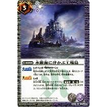 バトルスピリッツ/第22弾/暗黒刃翼/BS22-070 水銀海に浮かぶ工場島 白