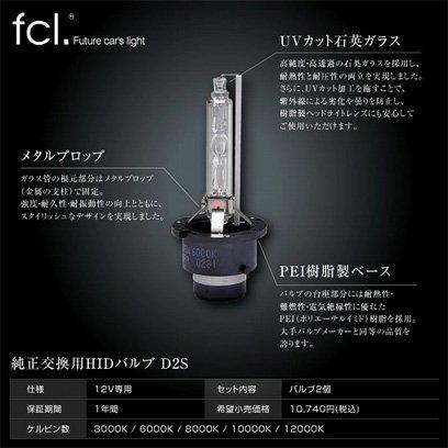 fcl(エフシーエル) 35W D2S 純正交換用HIDバルブ 10000KFD2S-X-350210V