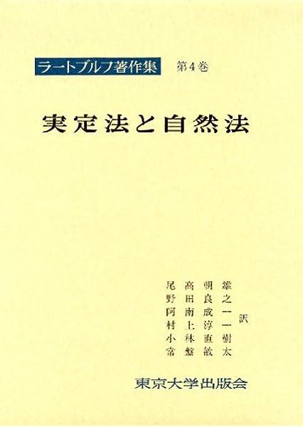 Amazon.co.jp: ラートブルフ著作集 第4巻 実定法と自然法 ...