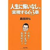 「人生に悔いなし」を実現する63章 (一般書)