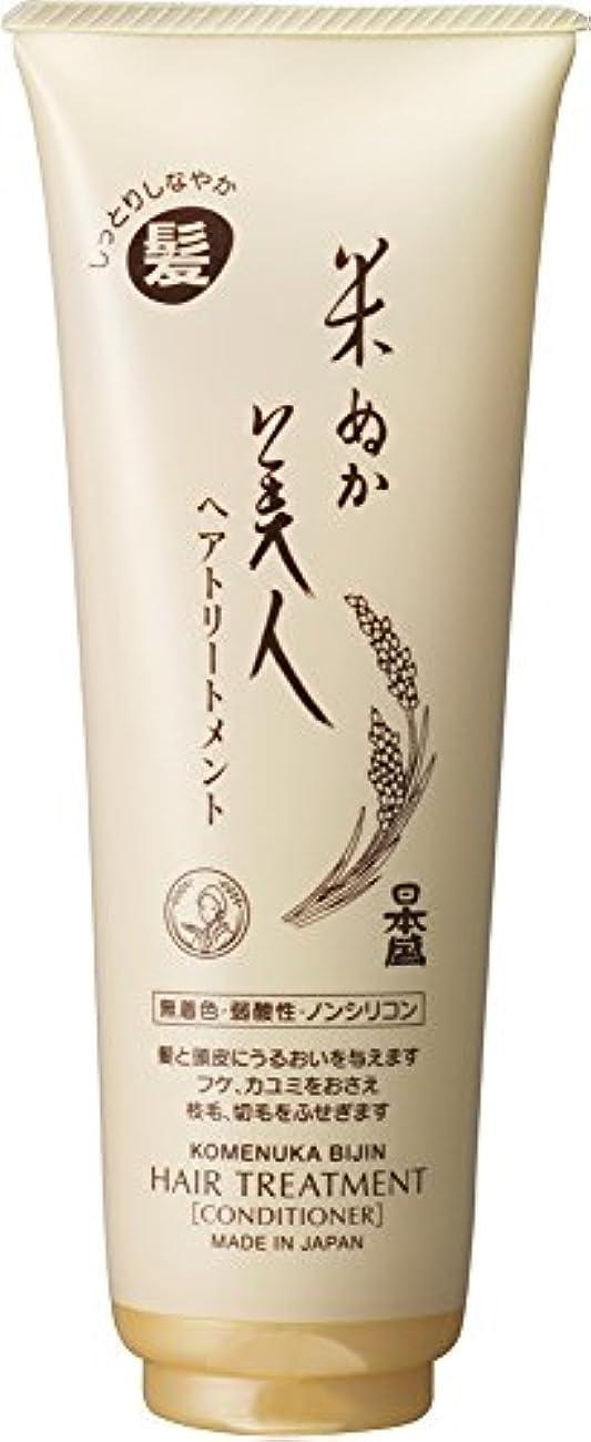 つかの間渇き岸日本盛 米ぬか美人 ヘアトリートメント 220g