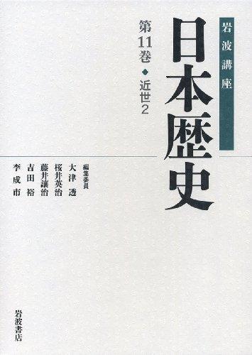 近世2 (岩波講座 日本歴史 第11巻)の詳細を見る
