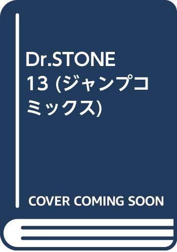 Dr.STONE 13 (ジャンプコミックス)