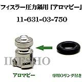 フィスラー 圧力鍋専用 アロマピー 011-631-750  [プレミアム・コンフォート対応]