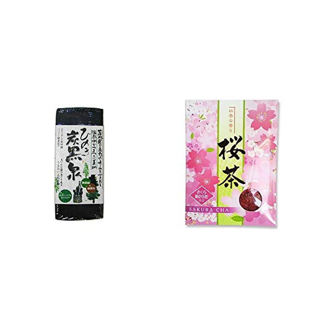 も端末蛾[2点セット] ひのき炭黒泉(75g×2)?桜茶(40g)