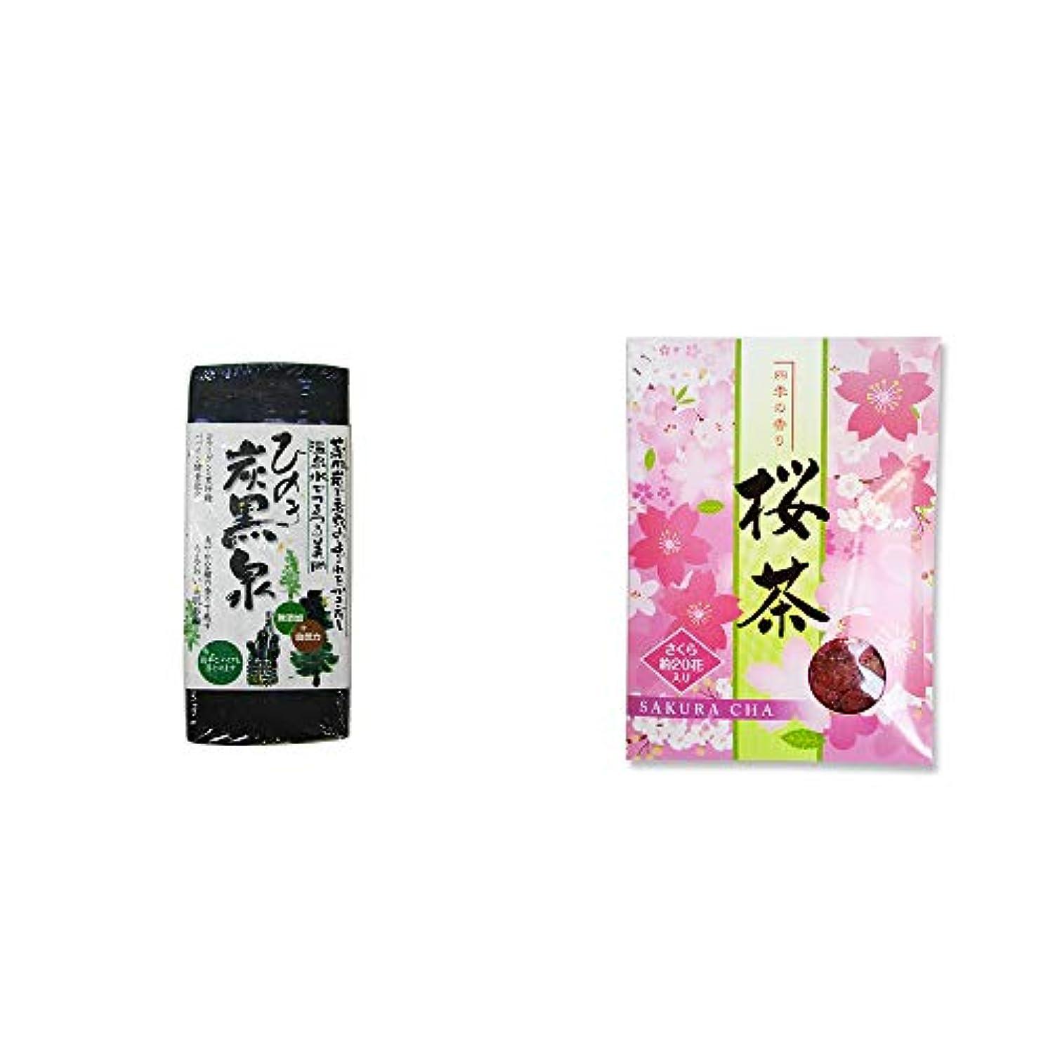 抗議測定治療[2点セット] ひのき炭黒泉(75g×2)?桜茶(40g)