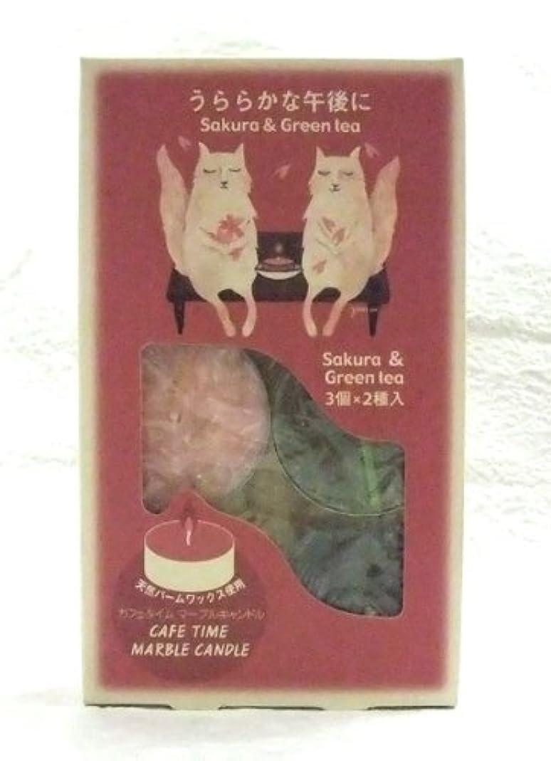 カフェタイム マーブルキャンドル 「うららかな午後に」 <サクラ&グリーンティー> 2つの香り× 各3個入