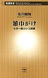 雑巾がけ―小沢一郎という試練―(新潮新書)