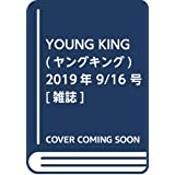 YOUNG KING(ヤングキング) 2019年 9/16 号 [雑誌]