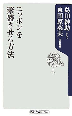 ニッポンを繁盛させる方法 (角川oneテーマ21)の詳細を見る