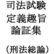 司法試験定義趣旨論証集(刑法総論)