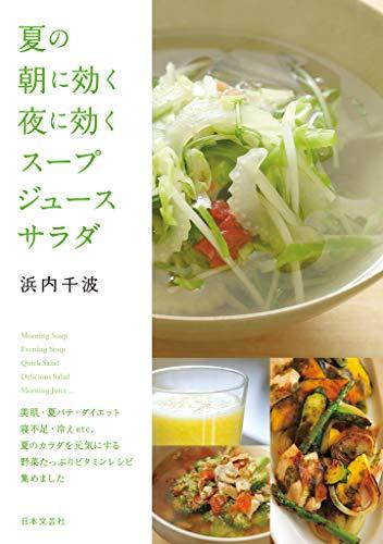 [浜内千波]の夏の朝に効く 夜に効く スープ・ジュース・サラダ