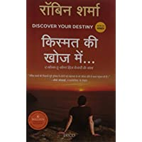 DISCOVER YOUR DESTINY - HINDI [paperback]