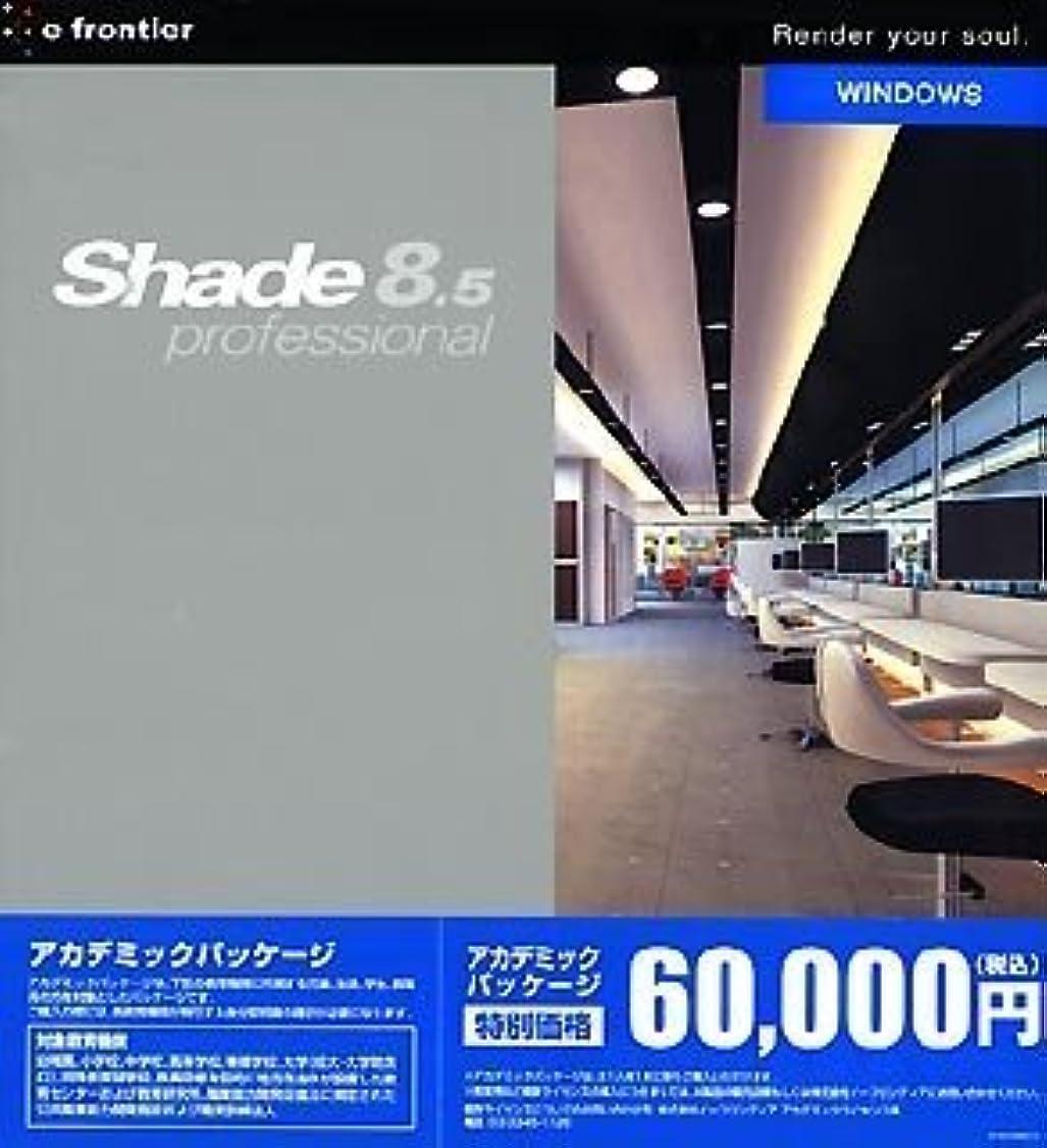 改善妻地上でShade 8.5 professional for Windows アカデミック版