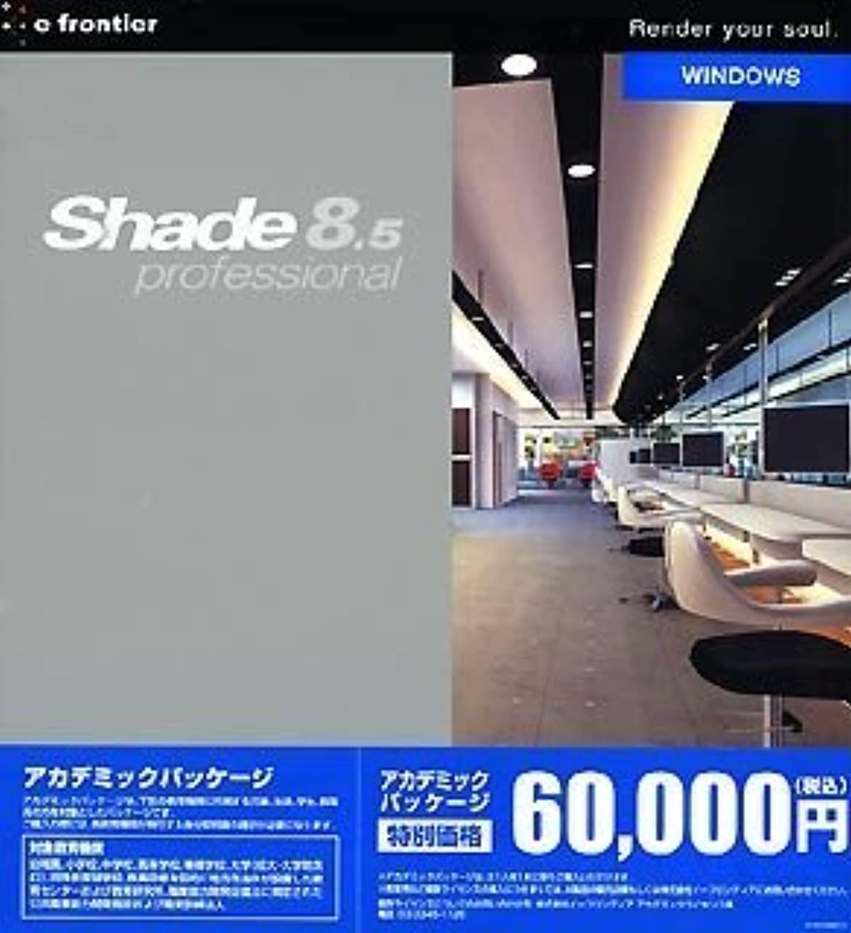 仮説危険ぼろShade 8.5 professional for Windows アカデミック版