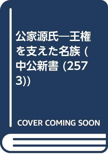 公家源氏―王権を支えた名族 (中公新書 (2573))