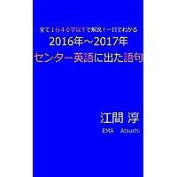 ひとめでわかる2016~2017年センター英語に出た語句