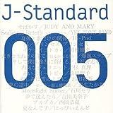 J-Standard 005~君と聴きたい