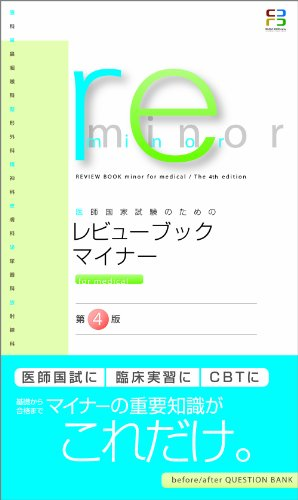 医師国家試験のためのレビューブック・マイナーfor medicalの詳細を見る