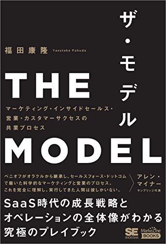 [福田 康隆]のTHE MODEL(MarkeZine BOOKS) マーケティング・インサイドセールス・営業・カスタマーサクセスの共業プロセス