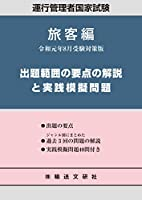 出題範囲の要点の解説と実践模擬問 旅客編 令和元年8月版 (運行管理者国家試験テキスト)