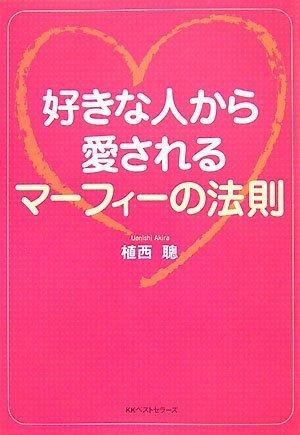 好きな人から愛されるマーフィーの法則 (ワニ文庫)