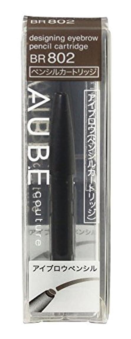 ブラケット自己意図ソフィーナ オーブ デザイニングアイブロウペンシル カートリッジ BR802