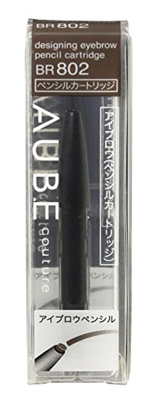 最終的に面白いなだめるソフィーナ オーブ デザイニングアイブロウペンシル カートリッジ BR802
