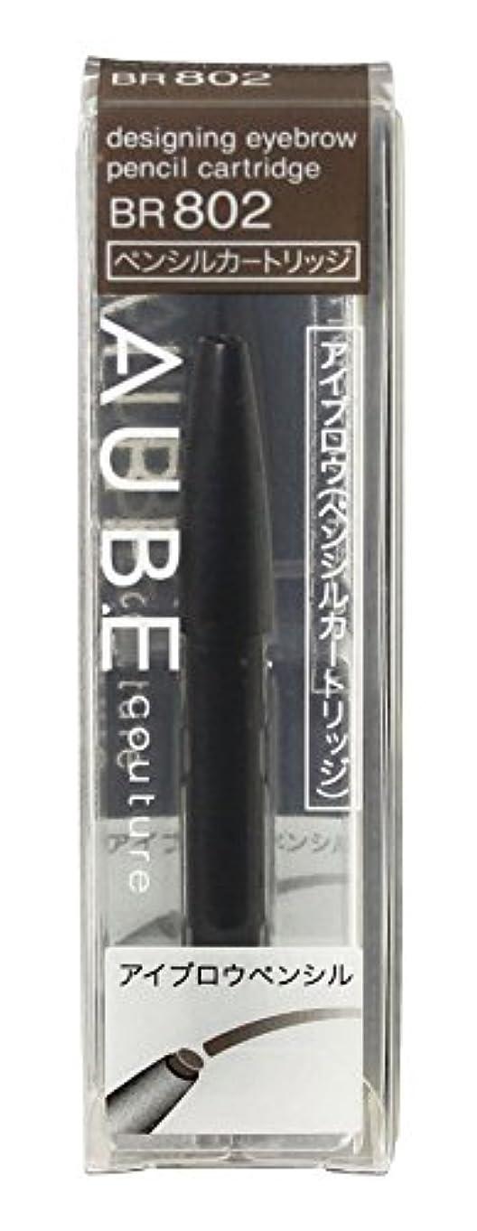 グラマー混雑思い出すソフィーナ オーブ デザイニングアイブロウペンシル カートリッジ BR802