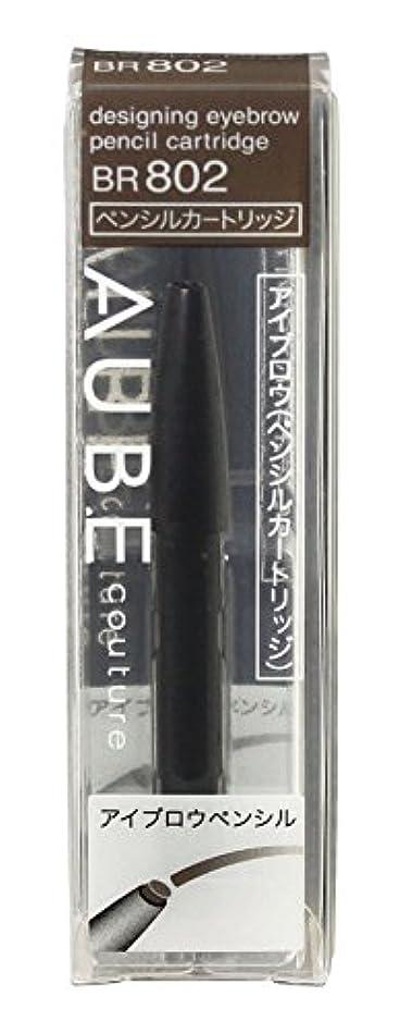 甲虫マイクロ風景ソフィーナ オーブ デザイニングアイブロウペンシル カートリッジ BR802