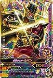 ガンバライジング/ガシャットヘンシン2弾/G2-044 仮面ライダールパン SR