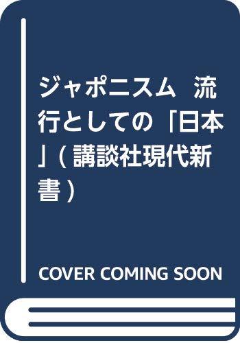 [画像:ジャポニスム  流行としての「日本」 (講談社現代新書)]