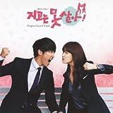 韓国ドラマ「負けたくない!」 オリジナル・サウンドトラック