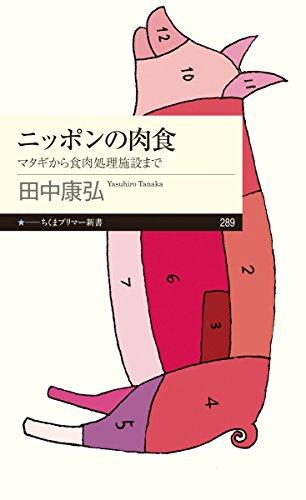 ニッポンの肉食: マタギから食肉処理施設まで (ちくまプリマー新書)