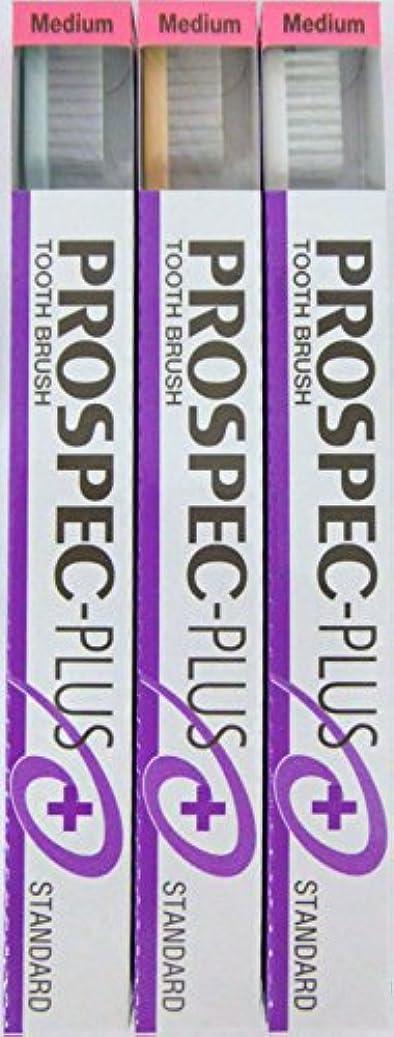 ハンサム花延期するGC プロスペック 歯ブラシプラス スタンダード M (3本セット)
