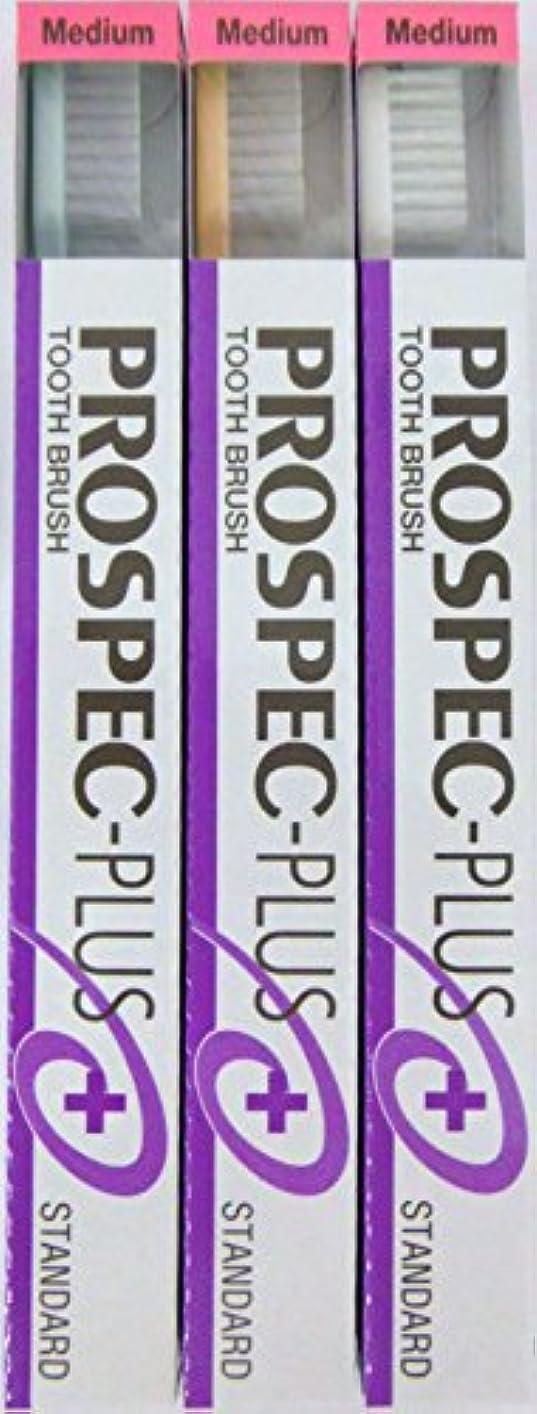 拍手おびえた添加GC プロスペック 歯ブラシプラス スタンダード M (3本セット)