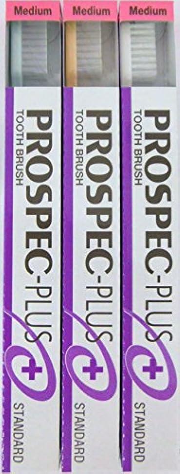 GC プロスペック 歯ブラシプラス スタンダード M (3本セット)