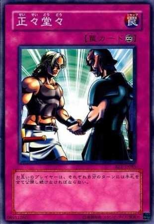 【シングルカード】遊戯王 正々堂々 BE1-JP085 ノーマル