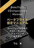 ベータフライト設定マニュアル(Betaflight Configuration Manual): BETAFLIGHTの詳細設定 PIDF / BLHeliチューニング実践解説