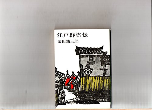 江戸群盗伝 (新潮文庫 し 5-3)の詳細を見る