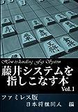 藤井システムを指しこなす本 Vol.1 ファミレス版